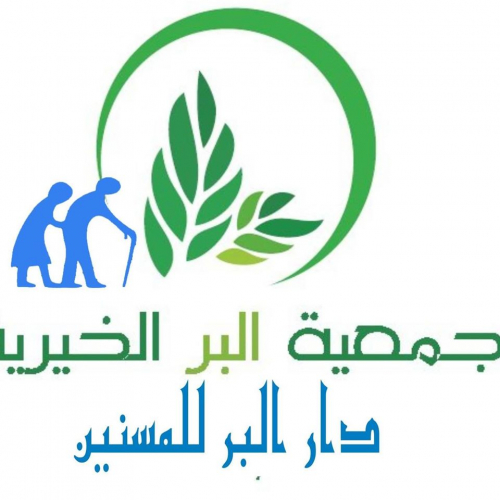 Association Al Bir Caritative Dkhlilet Toujane