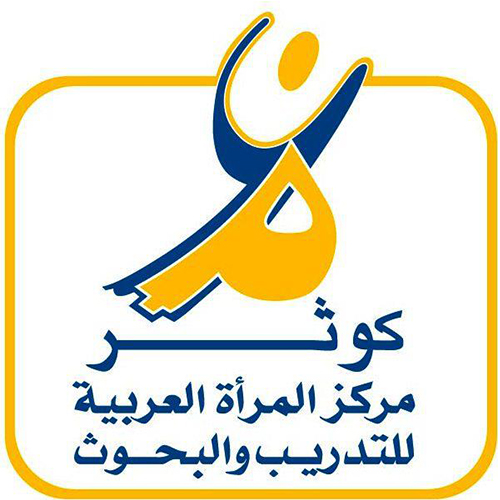 Center of Arab Women for Training and Research-CAWTAR