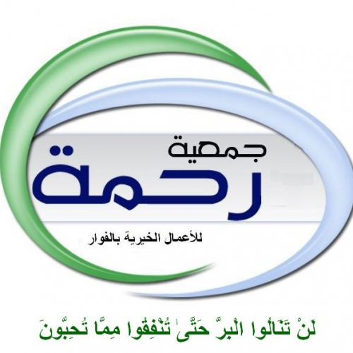 Association Rahma el Faouar