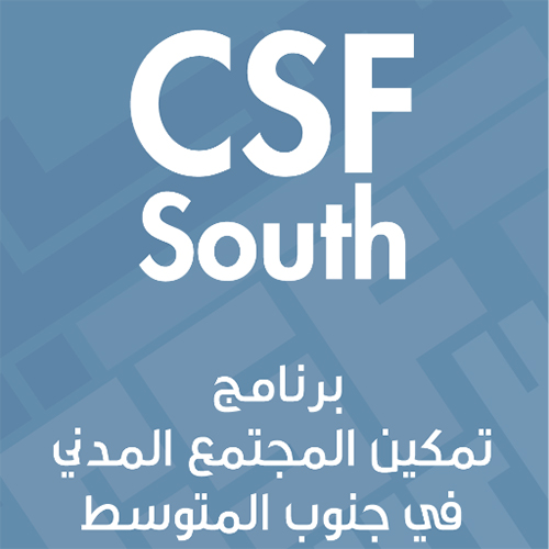 CSF South recrute pour son bureau régional à Tunis un Project Assistant