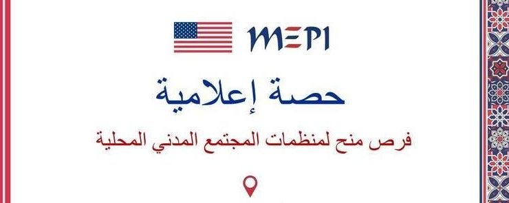 MEPI Local Grant 2019: Info Session in Tunis