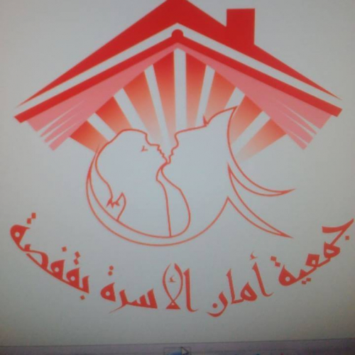 Association Amen de Famille Gafsa