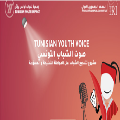 Tunisian Youth Voice / صوت الشباب التونسي – Tunisian Youth Impact & IRI