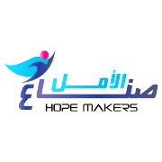 Association Hope Makers-صناع الامل